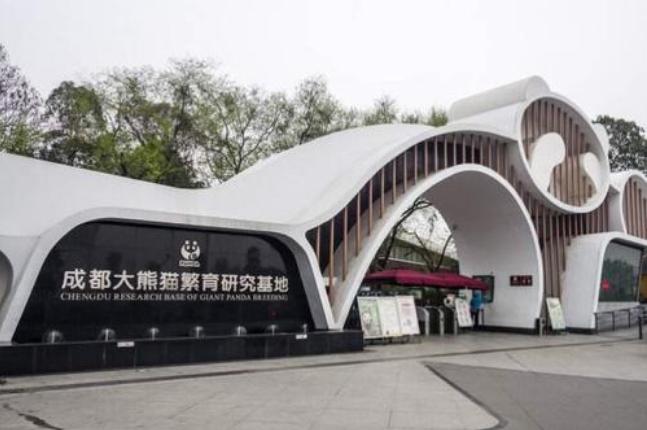 成都大熊猫繁育研究基地图