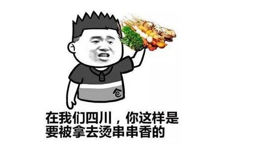 四川方言图2