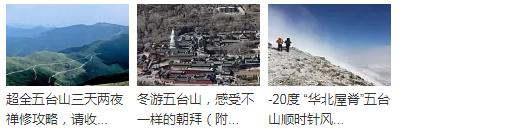 五台山热门攻略组图2